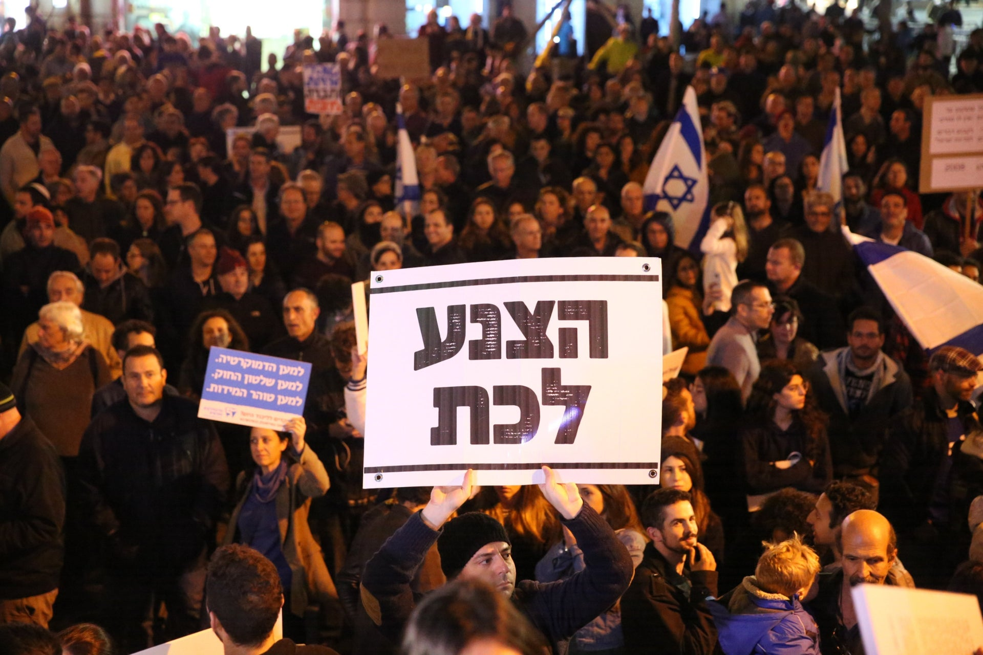 The right-wing anti-corruption protest in Jerusalem, December 23, 2017. The sign says 'be humble.'