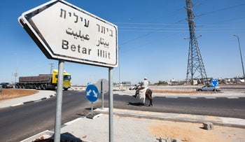 A sign of Beitar Illit, 2011.