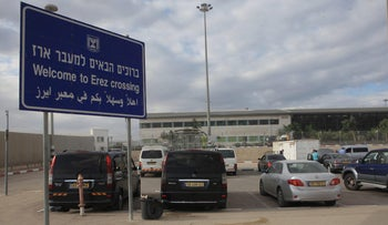 The Erez Crossing to the Gaza Strip on January 22, 2018.