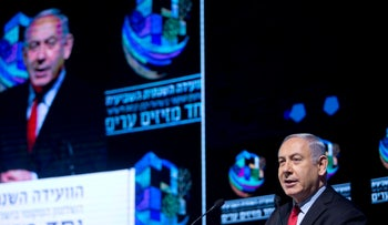 DOUBLE TROUBLE? Prime Minister Benjamin Netanyahu speaking at a local governance conference in Tel Aviv, February 14, 2018, a day after the police recommended his indictment in two bribery cases.