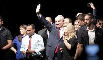 Benjamin and Sara Netanyahu at a Likud party conference, August 2017.