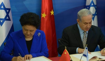 As doubts are cast over the significance of China's involvement in the Israeli high-tech market, image shows PM Netanyahu with Chinese Prime Minister Liu Yangdong in Jerusalem in 2014 in a meeting to discuss cooperation.