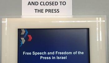 """The Free Speech and Freedom of the Press in Israel """"breakout session' at AIPAC, March 4, 2018."""