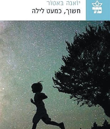 The Hebrew language cover of the book 'Dark, Almost Night'