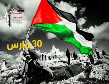 A Palestinian poster calling for people to join 'The Great March of Return' on the Gaza-Israel border on Friday, March 30 2018
