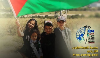 Image form Twitter publicizing the Palestinian 'Great Return March'