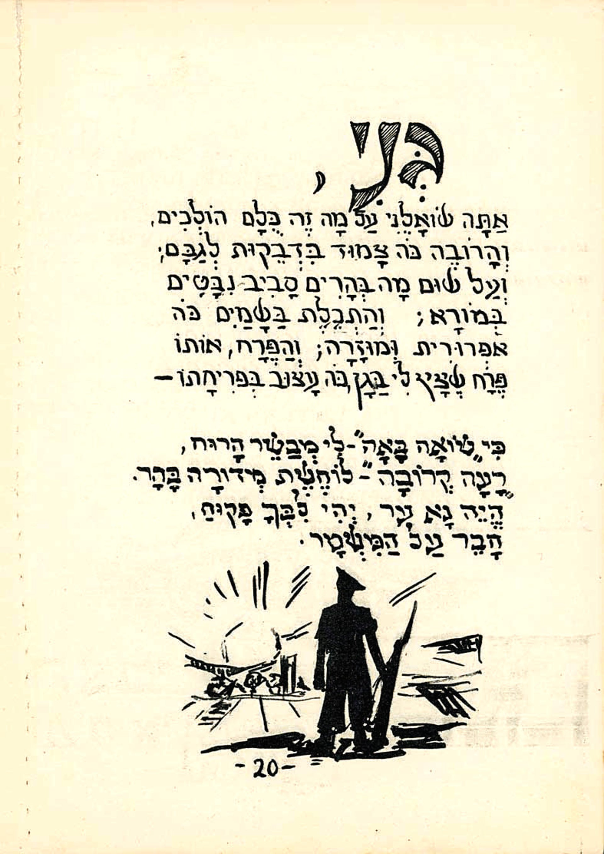 Illustrations from the Haggadah of the 3rd Battalion of the Palmach, 1948. The battalion fought in the War of Independence from its outset. Just after Passover it won an important battle at Nebi Yusha.