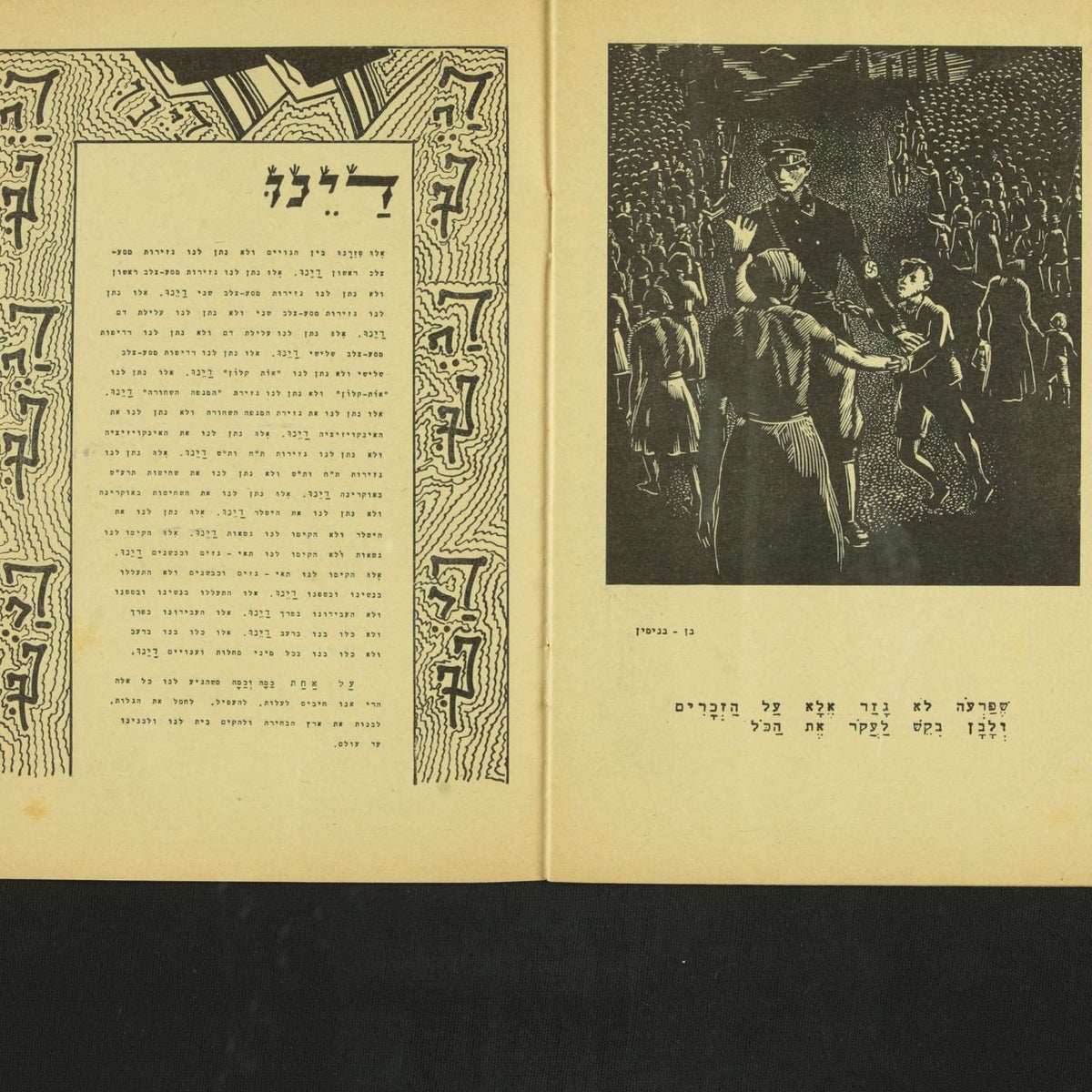 A Passover haggadah from a Munich DP camp.