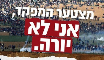 """A banner from the B'Tselem campaign that reads """"sorry, Officer, I won't shoot."""""""