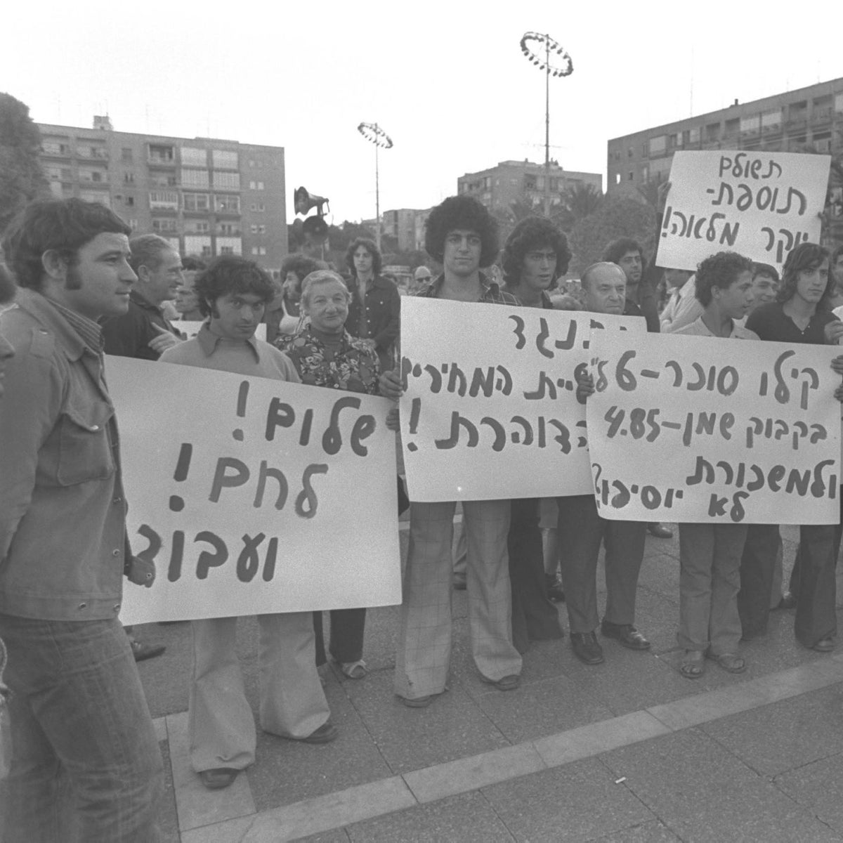 An Israeli Black Panthers demonstration in Tel Aviv, 1974,  protesting against the high cost of living.