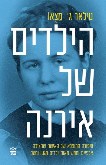 The Hebrew cover of the book 'Irena's Children: The Extraordinary Story of the Woman Who Saved 2,500 Children from the Warsaw Ghetto.'