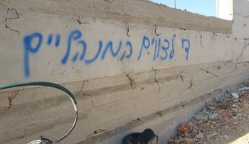 Suspected hate crime in the West Bank: Cars vandalized and spray painted with abusive graffiti