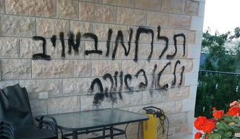 Cars vandalized and walls spray painted with abusive graffiti in two separate suspected 'price tag' attacks in the West Bank on April 23, 2018