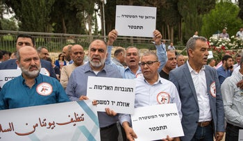 Israeli Arabs protesting outside the prime minister's office in Jerusalem against police treatment of violence in the Arab sector.
