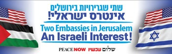 """The """"Peace Now"""" sign initially banned by Israeli Police"""