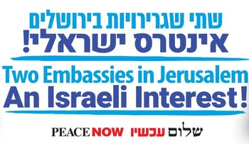 "The ""Peace Now"" sign initially banned by Israeli Police"