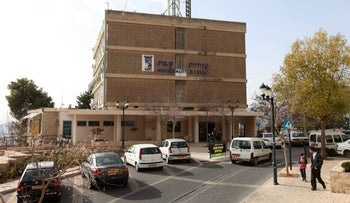 File photo: Safed's City Hall.