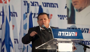 File photo: Lawmaker Eitan Cabel at a Labor Party conference in Tel Aviv, 2016.