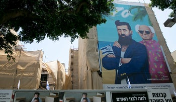 A big ad along the side of a building on Rothschild Boulevard in Tel Aviv.