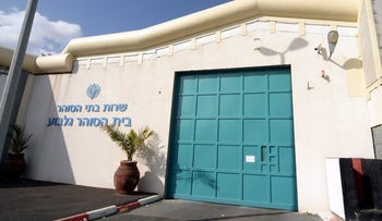 The Gilboa Prison where the alleged assault on female prison guards took place.