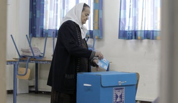 File photo: An Arab Israeli woman casts her vote at a polling station in the coastal city of Haifa, on March 17, 2015.
