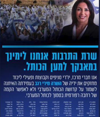 """A newspaper ad signed by Likud members thanking minister Regev for """"fighting for the Kotel"""""""