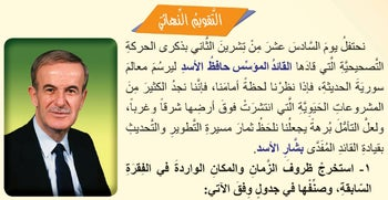 A page from a textbook in Syria, Bashar Assad's father Hafez Assad.