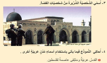 A page from a textbook in Syria. ,Israeli soldiers on the Temple Mount.