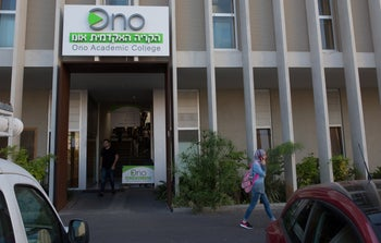 Ono Academic College in Israel