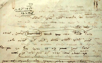 Manuscript of the Israeli Declaration of Independence with proofreading corrections