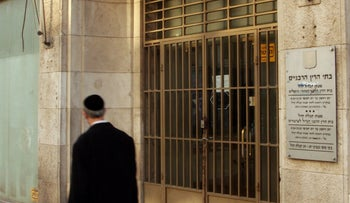 File photo: A rabbinical court in Jerusalem, 2009.
