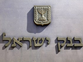 A logo sits on display outside the headquarters of Israel's central bank in Jerusalem, Israel, on Monday, Aug. 19, 2013