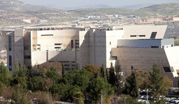 The Ariel University in the West Bank.