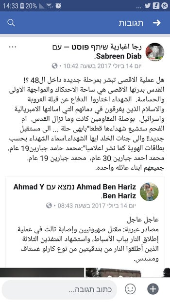 The Facebook post about the Temple Mount attack