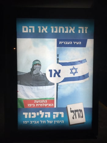 "A Likud campaign poster in south Tel Aviv: ""It's us or them,"" it reads. ""A Hebrew city or the Islamic movement in Jaffa."""