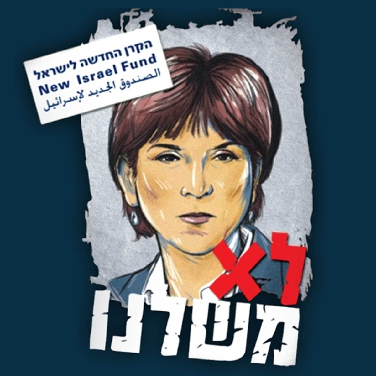 """An illustration from the Im Tirtzu campaign depicting NIF President Talia Sasson with the slogan, """"Not one of us."""""""
