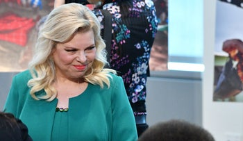 Sara Netanyahu at the United Nations in New York on September 26, 2018.