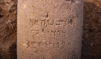 The earliest-ever inscription bearing Jerusalem's full name, as it is spelled today.