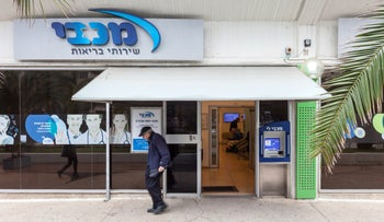 A branch of the Maccabi Health Fund in Ramat Aviv.