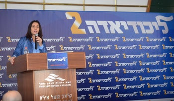 FILE Photo: Culture Minister Miri Regev of the Likud party speaks at an event in Eilat, 2017.