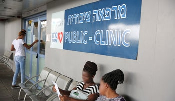The Terem specialist clinic in south Tel Aviv, October 22, 2018