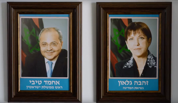 A still from the Public Forum film, 'When Ahmed Tibi is Prime Minister,' Showing MK Ahmed Tibi as prime minister of 'Israstine' and MK Zahava Galon as president, October 23, 2018