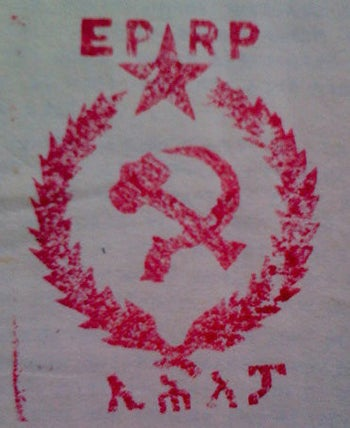 Logo of the Ethiopian People's Revolutionary Party (EPRP)