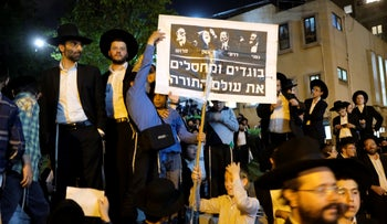 File photo: Ultra-Orthodox demonstration protesting the proposed draft bill, Bnei Brak, July 19, 2018.