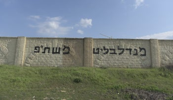Graffiti reading 'Mendelblit is a collaborator' found in northern Israel.
