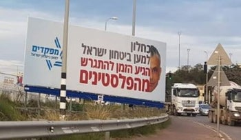Billboard ta the entrance to Kafr Qasem reading 'Kahlon for Israel's security. The time has come to divorce the Palestinians.'
