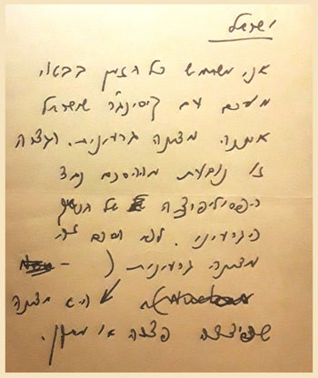 A note written by Yigal Allon, saying that Israel has reached an agreement with the U.S. whereby the former would not cross the nuclear threshold publicly.