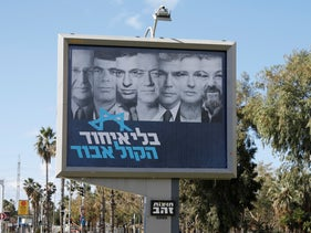 Billboard calling on Israeli centrist leaders to unite ahead of election, Tel Aviv, January 18, 2019.