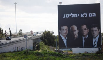 """An election campaign billboard featuring four prominent Israeli journalists with the title, """"they will not decide,"""" January 2019."""