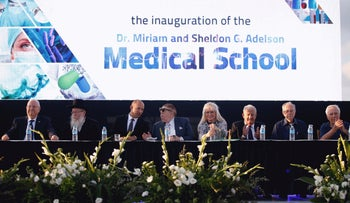 The inauguration of the Adelson School of Medicine at Ariel University in the West Bank, on Sunday, August 19, 2018.